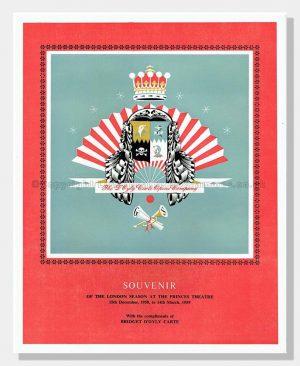 1958 D'Oyly Carte Souvenir